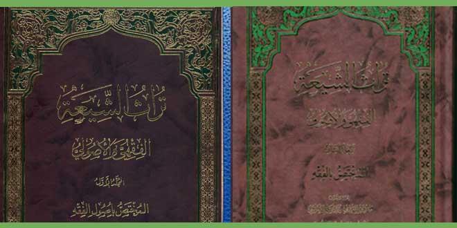 تراث الشيعة الفقهي والأصولي / تحميل الكتاب