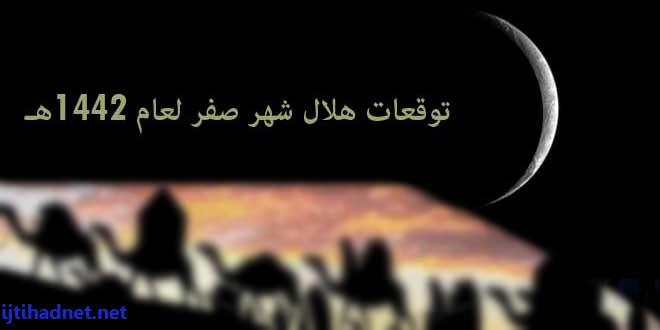 توقعات هلال شهر صفر الخير من مراكز ولجان الاستهلال في العالم الإسلامي