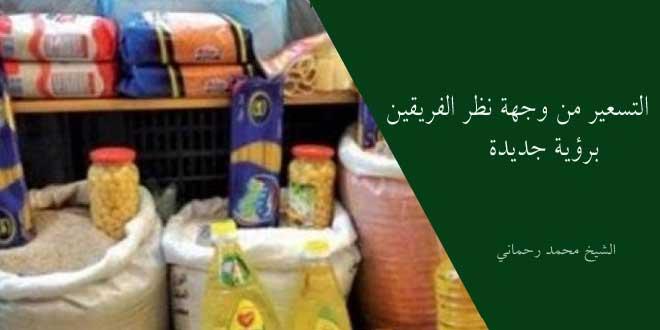 التسعير من وجهة نظر الفريقين برؤية جديدة / الشيخ محمد رحماني