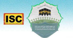 مؤتمر الوحدة الإسلامية