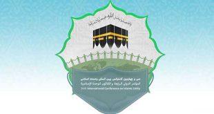 المؤتمر الدولي الرابع والثلاثون للوحدة الإسلامية