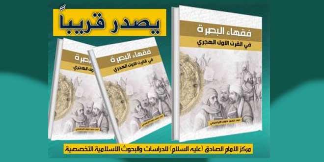 سيصدر قريبا كتاب: فقهاء البصرة في القرن الأول الهجري للدكتور حيدر الإبراهيمي