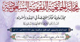 مجلة الجمعية الفقهية السعودية