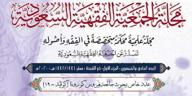 مجلة الجمعية الفقهية السعودية في عددها الجديد (51) تتناول جائحة كورونا