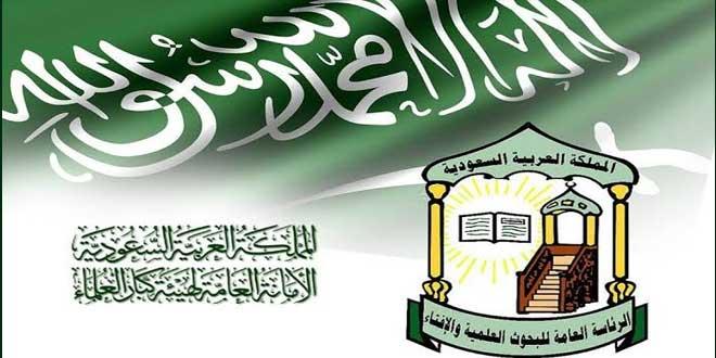 الإساءة إلى الأنبياء تخدم المتطرفين .. كبار العلماء السعودية: الإسلام أمر بالإعراض عن الجاهلين