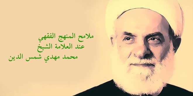 الشيخ محمد مهدي شمس الدين