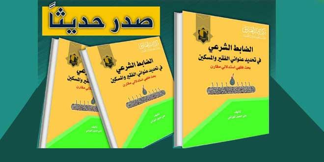 صدر حديثاً كتاب الضابط الشرعي في تحديد عنواني الفقير والمسكين / تحميل PDF