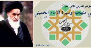 سيرة الإمام الخميني