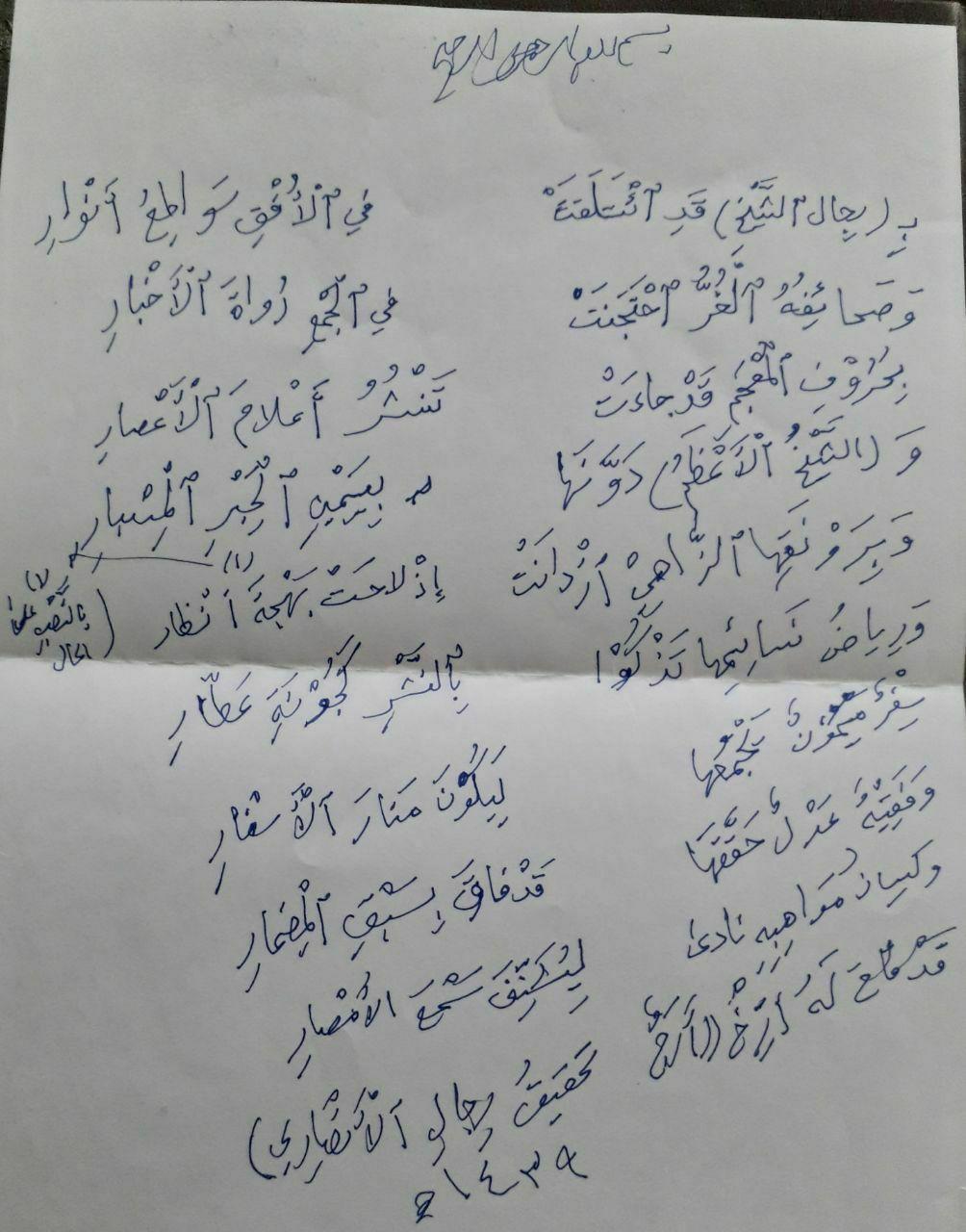تقريظ السيد عبد الستار الحسني على كتاب رجال الشيخ الأنصاري