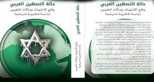 حالة التصهين العربي