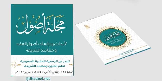 مجلة أصول .. صدور عددها الثاني عن الجمعية العلمية السعودية + تحميلpdf