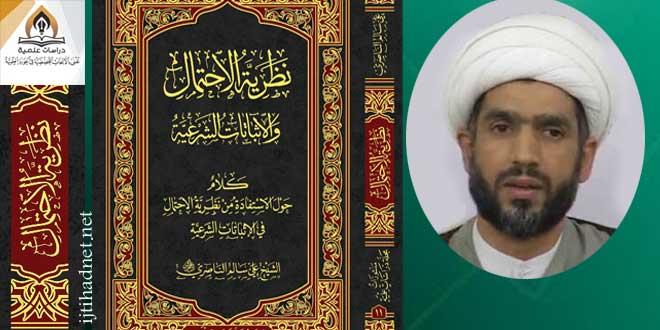 نظرية الاحتمال والإثباتات الشرعية .. إصدار جديد للشيخ علي سالم الناصري