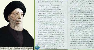 الإمام الحكيم