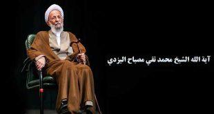 محمد تقي مصباح اليزدي