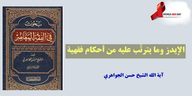الإيدز وما يترتّب عليه من أحكام فقهية / آية الله الشيخ حسن الجواهري