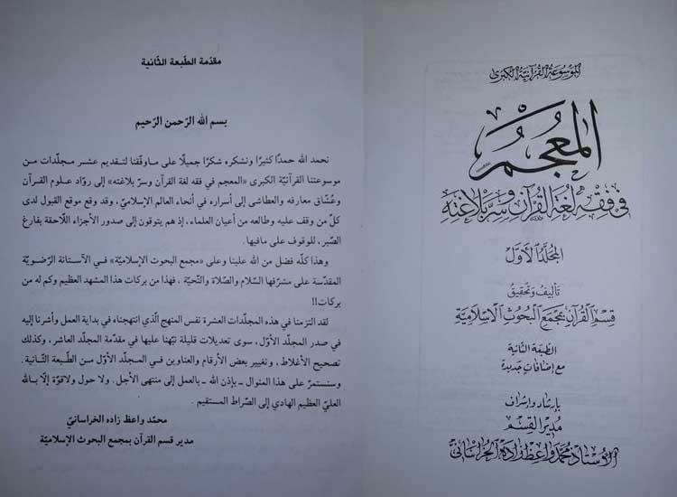 المعجم في فقه لغة القرآن وسر بلاغته