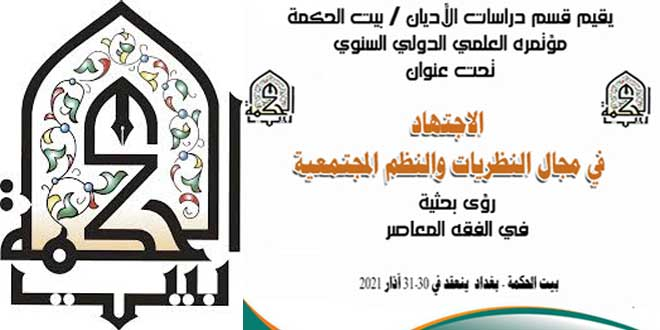 بيت الحكمة العراقي