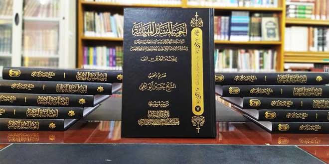 أجوبة المسائل المهنائية .. مصدر مهم من مصادر الفقه الإمامية