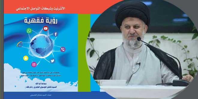 الإنترنت وشبكات التواصل الاجتماعي .. رؤية فقهية / كتاب جديد لآية الله الجابري الموسوي