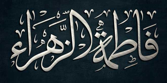 """الزهراء (ع) .. حياةٌ مشرقةٌ بالمسؤوليَّة والتّميّز .. العلامة السيد محمد حسين فضل الله""""ره"""""""