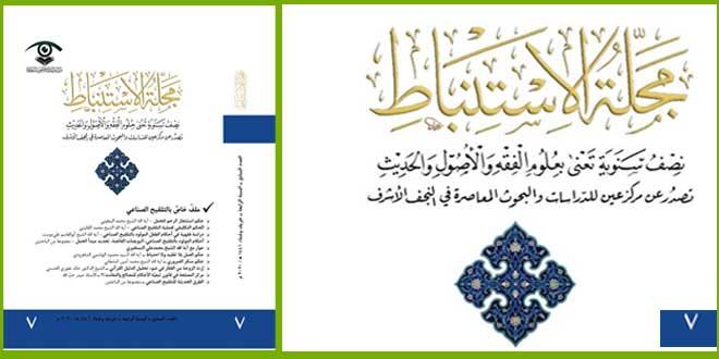 مجلة الاستنباط في محطتها السابعة / تحميل العدد