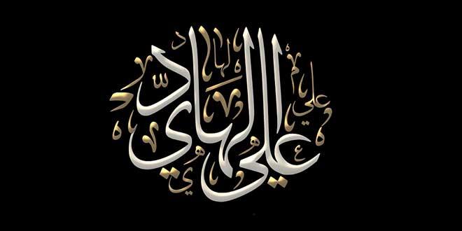 الإمام الهادي