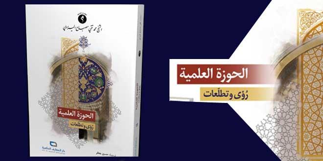 """الحوزة العلمية، رؤى وتطلّعات .. إصدار جديد لآية الله مصباح اليزدي """"ره"""""""