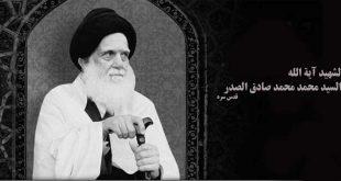 السيد محمد محمد صادق الصدر