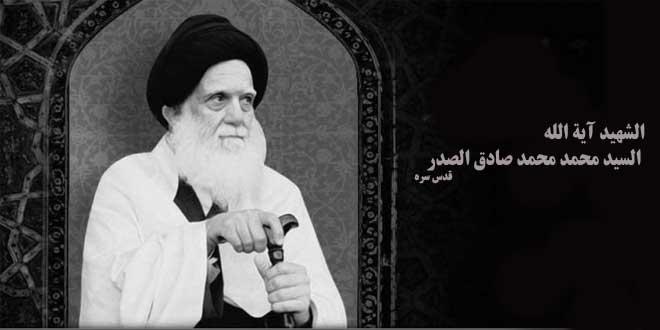شذرات من حياة الشهيد السيد محمد صادق الصدر في ذكرى استشهاده
