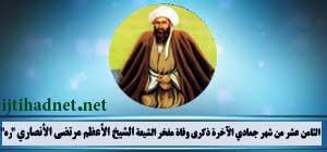 الشيخ-الأنصاري