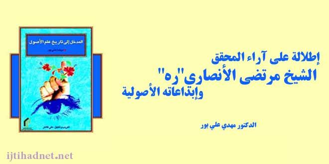 الشيخ الأنصاري