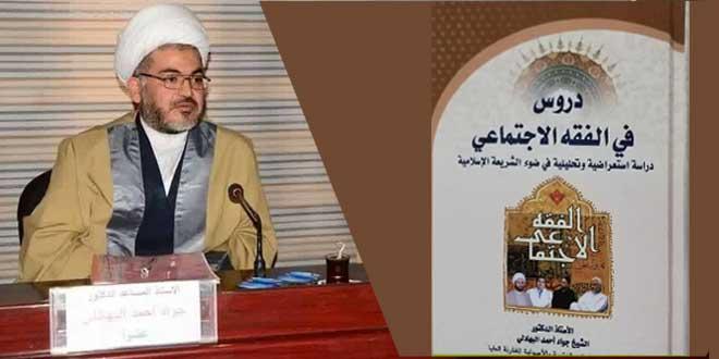 دروس في الفقه الاجتماعي .. إصدار جديد للدكتور الشيخ جواد أحمد البهادلي