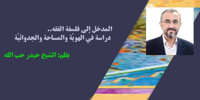 المدخل إلى فلسفة الفقه.. دراسة في الهويّة والمساحة والجدوائيّة / الشيخ حيدر حب الله