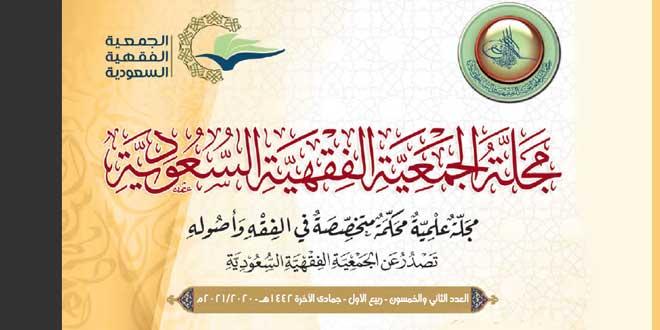 مجلة الجمعية الفقهية السعودية في محطتها الـ 52 / تحميل العدد
