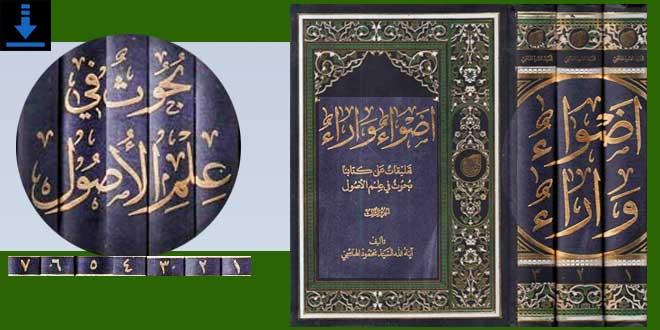 """أضواء وآراء.. تعليقات على كتاب بحوث في علم الأصول / آية الله السيد محمود الهاشمي""""ره"""""""