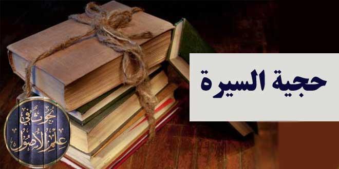 """طرق إثبات معاصرة السيرة لزمن المعصوم (ع) / آية الله السيد محمود الهاشمي """"ره"""""""