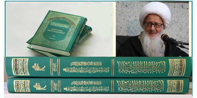 أحكام الخلل في الصلاة .. إصدار جديد من تقريرات المرجع الديني آية الله وحيد الخراساني