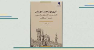 أنثروبولوجيا الفقه الإسلامي