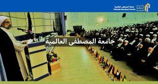 جامعة المصطفى العالمية