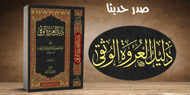 """دليل العروة الوثقى .. إصدار جديد لمدرسة آية الله المحقق الشيخ حسين الحلي""""ره"""""""