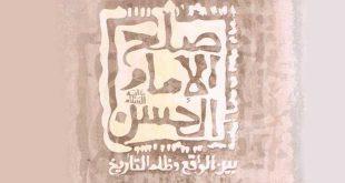صلح الإمام الحسن