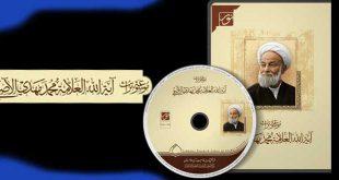 الشيخ محمد-مهدي-الآصفي