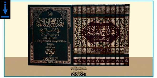 موسوعة فقه نهج البلاغة على المذاهب السبعة في 12 مجلداً / تحميل جميع الأجزاء