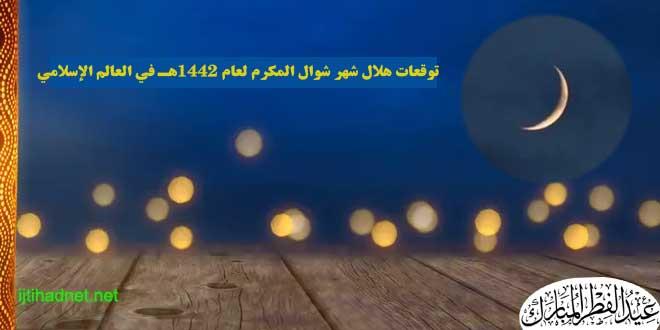 توقعات هلال شهر شوال المكرم لعام 1442هـ في العالم الإسلامي