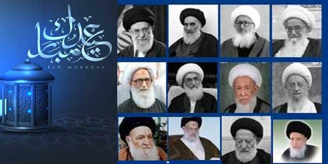 من هم المراجع الذين أعلنوا اليوم (الخميس) عيد الفطر المبارك؟