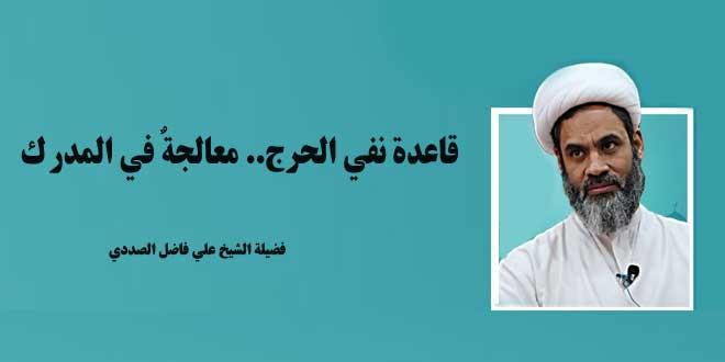 قاعدة نفي الحرج.. معالجةٌ في المدرك / فضيلة الشيخ علي فاضل الصددي