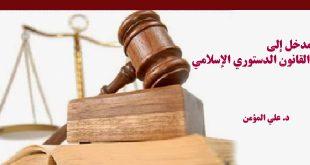 القانون الدستوري الإسلامي