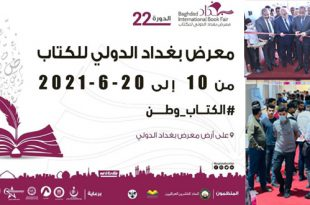 معرض بغداد الدولي للكتاب