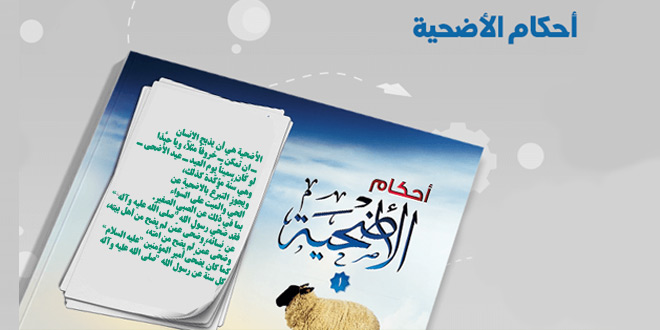 أحكام الأضحية.. استفتاءات يجيب عنها سماحة المرجع الديني آية الله السيد السيستاني