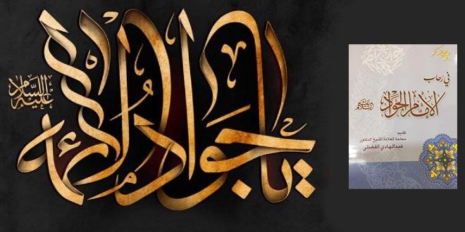الإمام الجواد